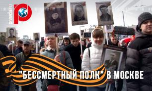 """""""Бессмертный полк"""" в Москве: помним, гордимся!"""