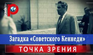 Загадка «Советского Кеннеди»