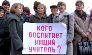 Более 30% российских учителей получают менее 15 тыс. рублей в месяц