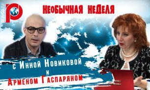 """""""Необычнаянеделяс Инной Новиковой"""" и Арменом Гаспаряном"""