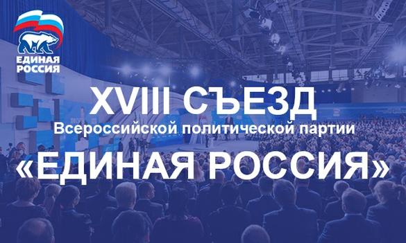 Комиссия по этике «Единой России» пройдет боевое крещение в Подмосковье