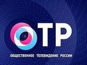 """Отказ в финансировании — это не """"наезд"""" на ОТР"""