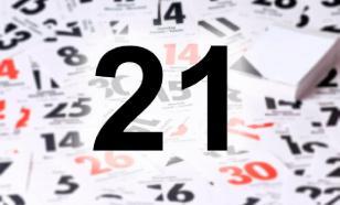 """21 декабря: """"Потемкин"""", СНГ и календарь майя"""