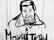 Мохнаткин вместо Ходорковского