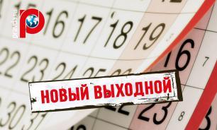 Центробанк: через 15 лет пятница станет выходным, а рабочий день сократится до 2-х часов
