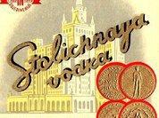 Как Россия чуть не осталась без водки