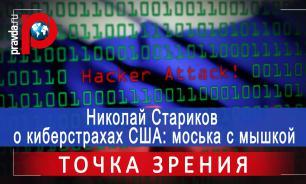 Николай Стариков о киберстрахах США: моська с мышкой