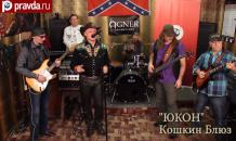 Группа ЮКОН:  Кошкин Блюз
