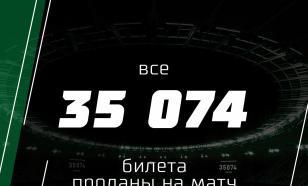 """На матч чемпионата России """"Краснодар"""" - """"Зенит"""" проданы все билеты"""