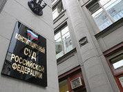 """Точки над i: В России ограничат """"гегемонию"""" ЕСПЧ"""