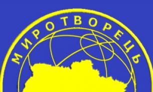 """Сайт """"Миротворец"""" опубликовал данные об украинских националистах"""