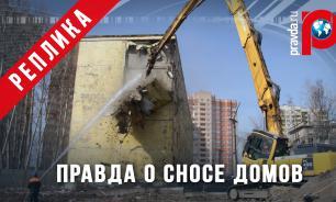Вся правда о сносе домов в Москве