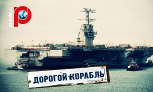 Самый дорогой: ВМС США получили корабль стоимостью 13 миллиардов долларов