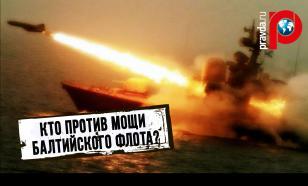 Кто против мощи Балтийского флота?