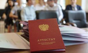 Депутат Госдумы предложил выдавать аттестаты после теста на наркотики