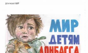 """Выставка детей Донбасса: """"Верните наших родителей!"""""""