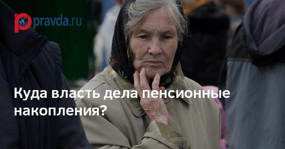 куда-власть-дела-пенсионные-накопления