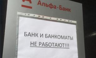 """""""Альфа-банк"""" оказался на месте своих жертв"""