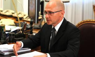 Кириенко назначен заместителем председателя комиссии по вопросам госслужбы