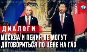 Москва и Пекин не могут договориться по цене на газ