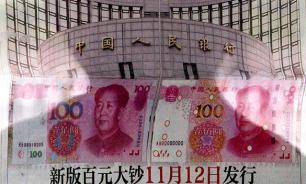 """""""Юань нужен мировой экономике для равновесия"""""""