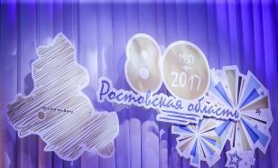 Ростовская область: донская земля отмечает свои 80 лет