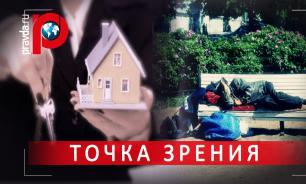 Взяв ипотеку, не стань бомжом!