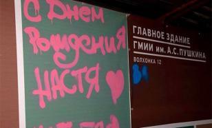 Музей имени Пушкина наказал хулиганов искусством