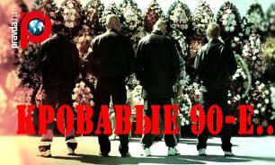 Андрей ФУРСОВ:  кровавые 90-е, почему смерть косила мужчин в возрасте от 25 до 50 лет