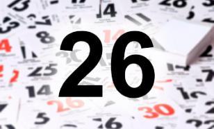 26 ноября: День информации, Иоанн Златоуст и розги