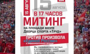 """На митинге в Иркутске задержали представителей """"Молодой гвардии"""""""