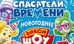 """Подарок на Новый год — детское Фикси-шоу """"Спасатели времени"""""""