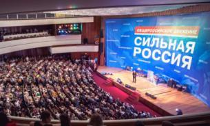 """Конференция """"Сильной России"""" собрала более двух тысяч человек"""