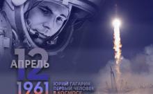 Превыше всего: Россия в космосе