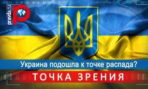 Украина подошла к точке распада?