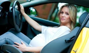 Правила вождения для беременных женщин