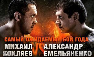 Организаторы назвали дату и место боя Кокляев - Емельяненко