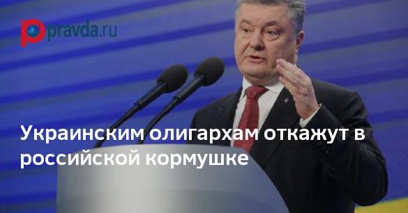 украинским-олигархам-откажут-в-российской-кормушке