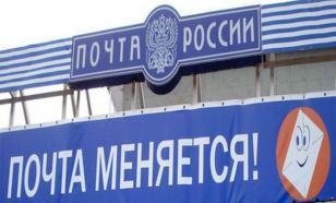 """""""Почта России"""" поймала расхитителей посылок"""