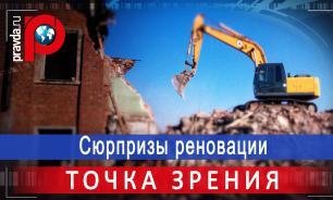 Сюрпризы реновации. Обсуждение законопроекта