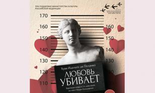"""На сцене Театра Наталии Сац - спектакль """"Любовь убивает"""""""
