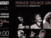 """Pervoe Solnce представит новое шоу """"Звездная ночь"""""""