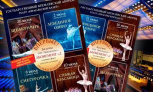 Кремлевский дворец предлагает абонементы на балеты Чайковского