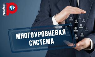 В РФ создадут многоуровневую банковскую систему. ВИДЕО