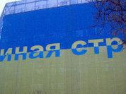 Спецкор Pravda.Ru: иная Украина