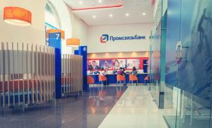 ВЭБ передаст Связь-банк на баланс Промсвязьбанка