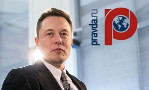 Илон Маск встал на сторону Pravda