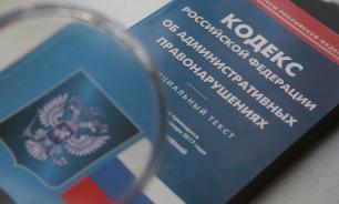 Власти намерены разрешить россиянам обжаловать штрафы через интернет