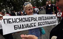 Россию захлестнут протесты: народ восстает против пенсионной реформы