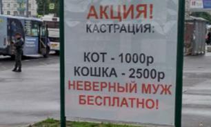 Предложившую кастрировать неверных мужей компанию из Петербурга накажут